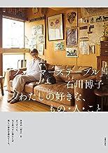 表紙: 「ファーマーズテーブル」石川博子 わたしの好きな、もの・人・こと | 石川 博子