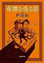 表紙: 奇譚を売る店 (光文社文庫) | 芦辺 拓