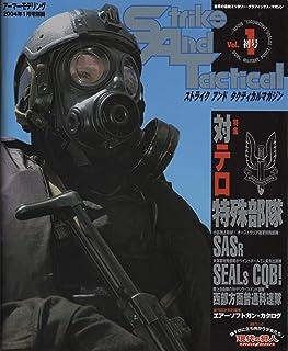 アーマーモデリング2004年1月号別冊 ストライク アンド タクティカルマガジン Vol.1 (アーマーモデリング)