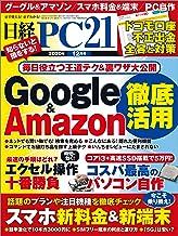 表紙: 日経PC21(ピーシーニジュウイチ) 2020年12月号 [雑誌] | 日経PC21