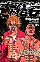 表紙: ナンバMG5(16) (少年チャンピオン・コミックス) | 小沢としお
