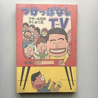 つけっぱなしTV