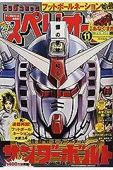 ビッグコミックスペリオール 2021年 7/23 号 [雑誌] 雑誌