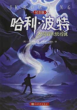 Harry Potter and the Prisoner of Azkaban 3 (Revised Ed.) (Chinese Edition)