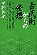 表紙: 古武術からの発想 PHP文庫 | 甲野 善紀