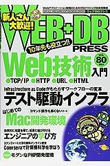 WEB+DB PRESS Vol.80 大型本