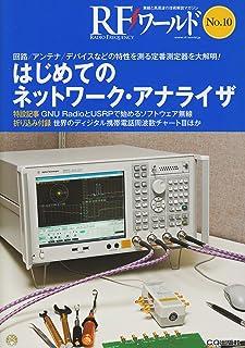 RFワールド no.10―無線と高周波の技術解説マガジン はじめてのネットワーク・アナライザ