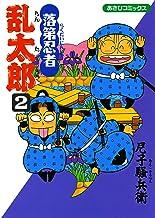 落第忍者乱太郎(2) (あさひコミックス)
