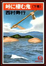 表紙: 峠に棲む鬼〈下巻〉(電子復刻版) 逢魔 (徳間文庫) | 西村寿行