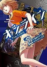 オンライン The Comic 2 (エッジスタコミックス)