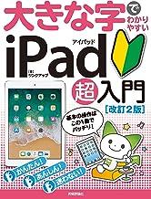 表紙: 大きな字でわかりやすい iPad アイパッド 超入門 [改訂2版] | リンクアップ