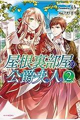 屋根裏部屋の公爵夫人 2 (カドカワBOOKS) Kindle版