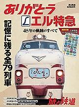表紙: 旅と鉄道2018年増刊5月号 ありがとうエル特急 45年の軌跡のすべて | 旅と鉄道編集部