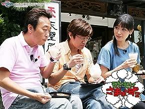 モヤモヤさまぁ~ず2 Season10