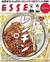 表紙: バズったレンチン神レシピ (別冊ESSE) | ESSE編集部
