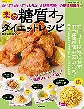 表紙: 楽々糖質オフダイエットレシピ (楽LIFEシリーズ) | 加藤シンゴ