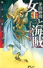 表紙: 女王と海賊 暁の天使たち5 (C★NOVELS) | 鈴木 理華
