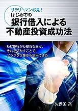 表紙: はじめての銀行借入による不動産投資成功法: 私は銀行から融資を受け、それを活かすことで、ブラック企業から脱出できた | 久保田 高