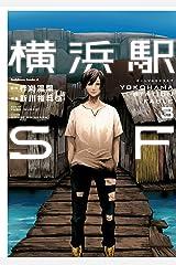 横浜駅SF(3) (角川コミックス・エース) Kindle版
