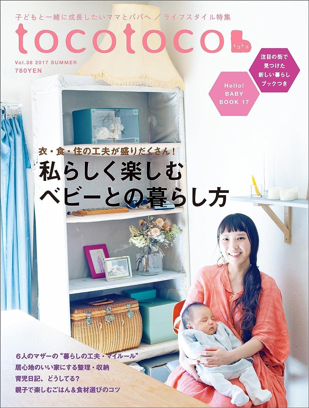 レジ苗ヒュームtocotoco (トコトコ) 38 [雑誌]
