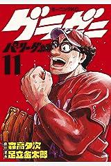 グラゼニ~パ・リーグ編~(11) (モーニングコミックス) Kindle版