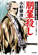 表紙: 朋輩殺し~人情同心 神鳴り源蔵~ (光文社文庫) | 小杉 健治