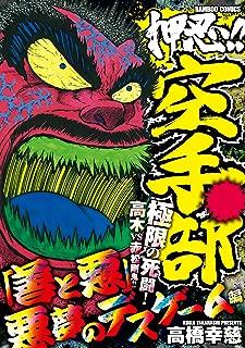 押忍!!空手部 「善と悪」悪夢のデスゲーム編 (バンブーコミックス WIDE版)