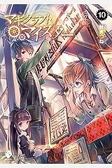 マギクラフト・マイスター 10 (MFブックス) Kindle版