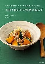 表紙: 一生作り続けたい野菜のおかず 一生作り続けたいおかず   田中伶子