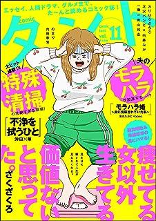 [雑誌] comicタント Vol.11