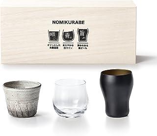 アペックスハート 飲み比べ グラスセット 香りタイプ 旨味タイプ 喉ごしタイプ 木箱入り 三種揃え ギフト プレゼント NK-1430