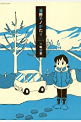 遠野モノがたり 中央モノローグ線 (バンブーコミックス 4コマセレクション) Kindle版
