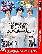 表紙: 【無料試し読み版】すてきな奥さん 2021年新春1月号 | 主婦と生活社