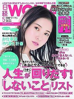 日経WOMAN 2019年 5月号増刊・ミニサイズ版