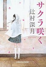 表紙: サクラ咲く (光文社文庫) | 辻村 深月
