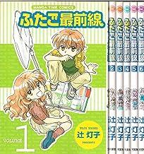 ふたご最前線 コミック 1-6巻セット (まんがタイムコミックス)