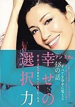 表紙: アン ミカの幸せの選択力 | アンミカ