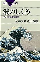 表紙: 波のしくみ 「こと」を見る物理学 (ブルーバックス) | 佐藤文隆