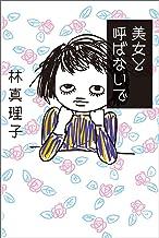 表紙: 美女と呼ばないで 美女入門シリーズ | 林真理子