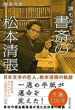 表紙: 誰も見ていない 書斎の松本清張 (きずな出版)   櫻井 秀勲