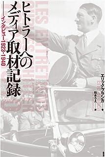 ヒトラーへのメディア取材記録:インタビュー1923-1940
