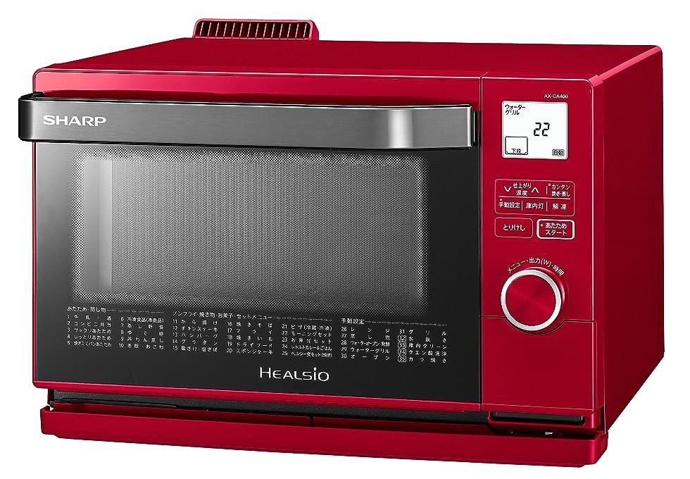 フレキシブル便利さミスシャープ スチームオーブン ヘルシオ(HEALSIO) 18L 1段調理 レッド AX-CA400-R