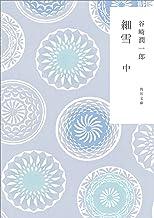 表紙: 新装版 細雪 中 (角川文庫) | 谷崎 潤一郎