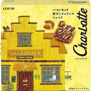 ロッテ シャルロッテ香ばしキャラメルショコラ 1箱(8個)