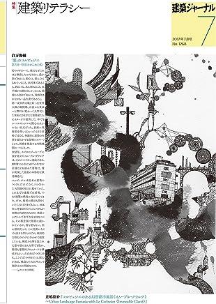 建築ジャーナル 特集 建築リテラシー 2017年7月号(東日本版)