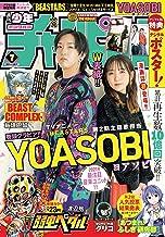 表紙: 週刊少年チャンピオン2021年7号 [雑誌] | 渡辺航