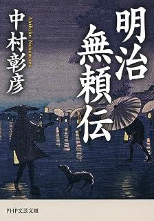 明治無頼伝 (PHP文芸文庫)