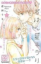 いちばん星キラリ プチデザ(6) (デザートコミックス)
