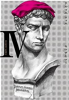 テルマエ・ロマエIV (ビームコミックス)