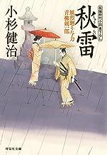 表紙: 秋雷 風烈廻り与力・青柳剣一郎 (祥伝社文庫) | 小杉健治